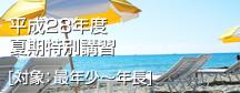 平成28年度夏期特別講習のお知らせ