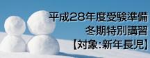 平成28年度冬期特別講習のお知らせ