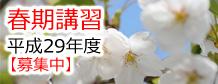 平成29年度春期特別講習のお知らせ